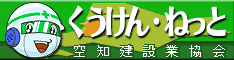 株式会社北谷組│北海道砂川市│特定建設業・土木工事・建築工事│昭和25年創業以来、北海道砂川市を拠点に事業を展開